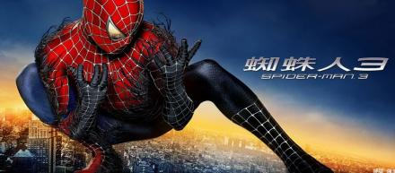 Spider-Man3 - Japan billboard